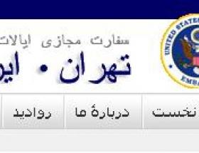 ABD, Sanal İran büyükelçiliği açtı
